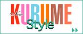 クルメスタイル-ポータルサイト